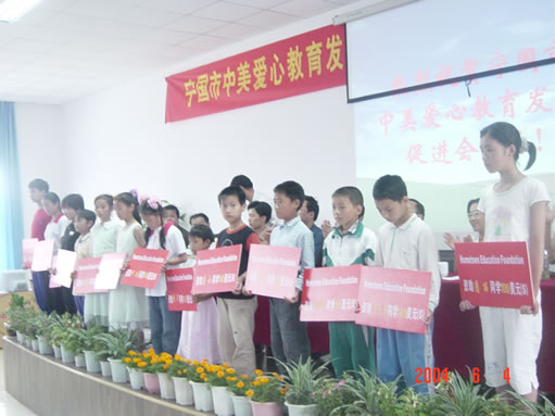 a photo of the opening ceremony of ningguo Sino_US Education Association